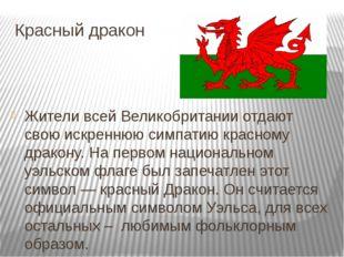 Красный дракон Жители всей Великобритании отдают свою искреннюю симпатию крас