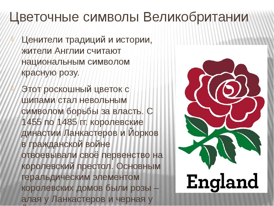 Цветочные символы Великобритании Ценители традиций и истории, жители Англии с...