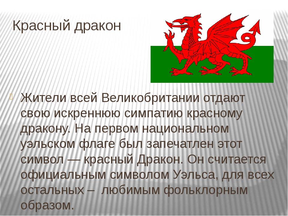 Красный дракон Жители всей Великобритании отдают свою искреннюю симпатию крас...