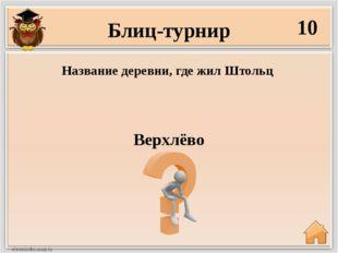 Блиц-турнир 10 Верхлёво Название деревни, где жил Штольц