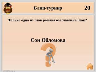 Блиц-турнир 20 Сон Обломова Только одна из глав романа озаглавлена. Как?