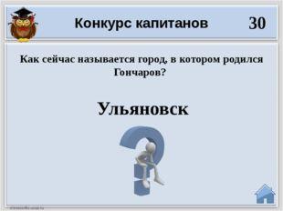 Ульяновск Как сейчас называется город, в котором родился Гончаров? Конкурс ка
