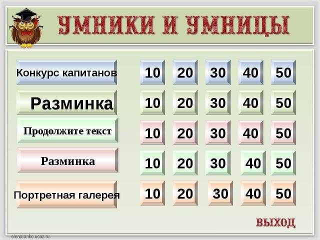 10 20 30 40 50 10 20 30 40 50 10 20 30 40 50 10 20 30 40 50 10 20 30 40 50 Ко...