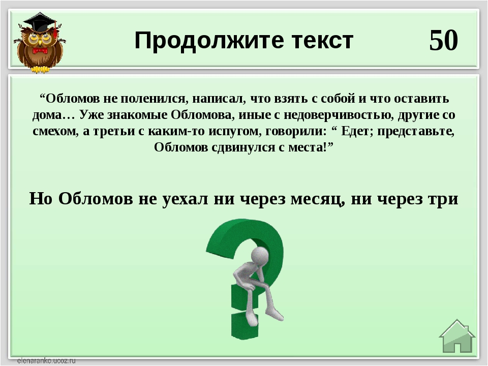 "Продолжите текст 50 Но Обломов не уехал ни через месяц, ни через три ""Обломов..."