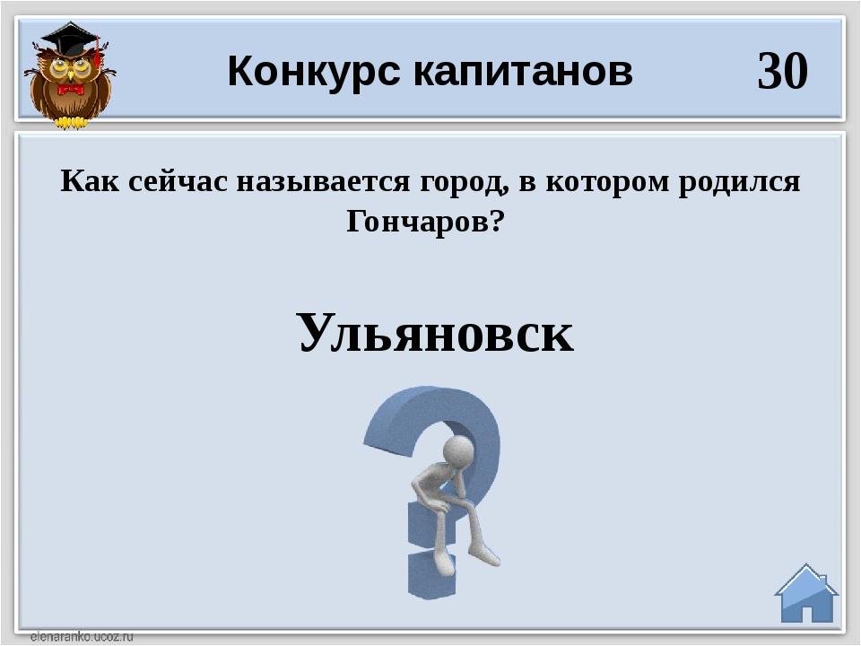 Ульяновск Как сейчас называется город, в котором родился Гончаров? Конкурс ка...