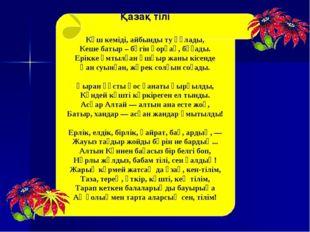 Қазақ тілі Күш кемiдi, айбынды ту құлады, Кеше батыр –бүгiн қорқақ, бұғады.