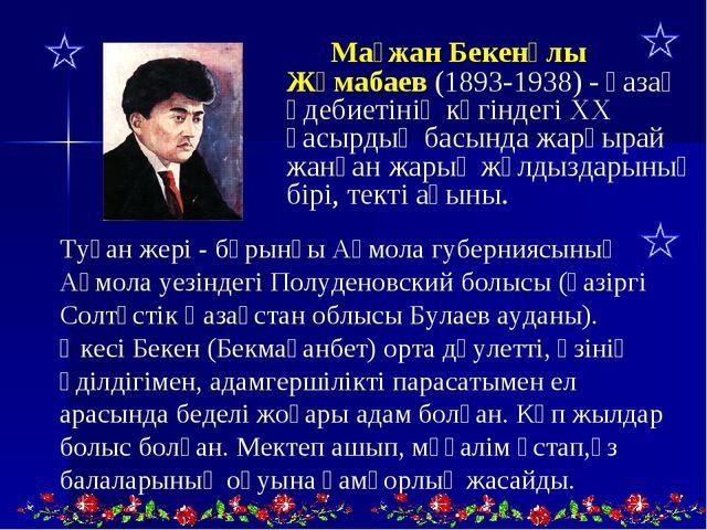 Мағжан Бекенұлы Жұмабаев (1893-1938) - қазақ әдебиетінің көгіндегі XX ғасыр...