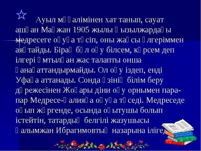 Ауыл мұғалімінен хат танып, сауат ашқан Мағжан 1905 жылы Қызылжардағы медрес...