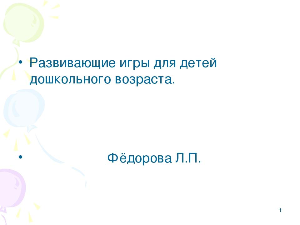 Развивающие игры для детей дошкольного возраста. Фёдорова Л.П. *