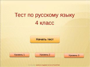 Тест по русскому языку 4 класс Уровень 1 Уровень 2 Уровень 3 Начать тест Испо