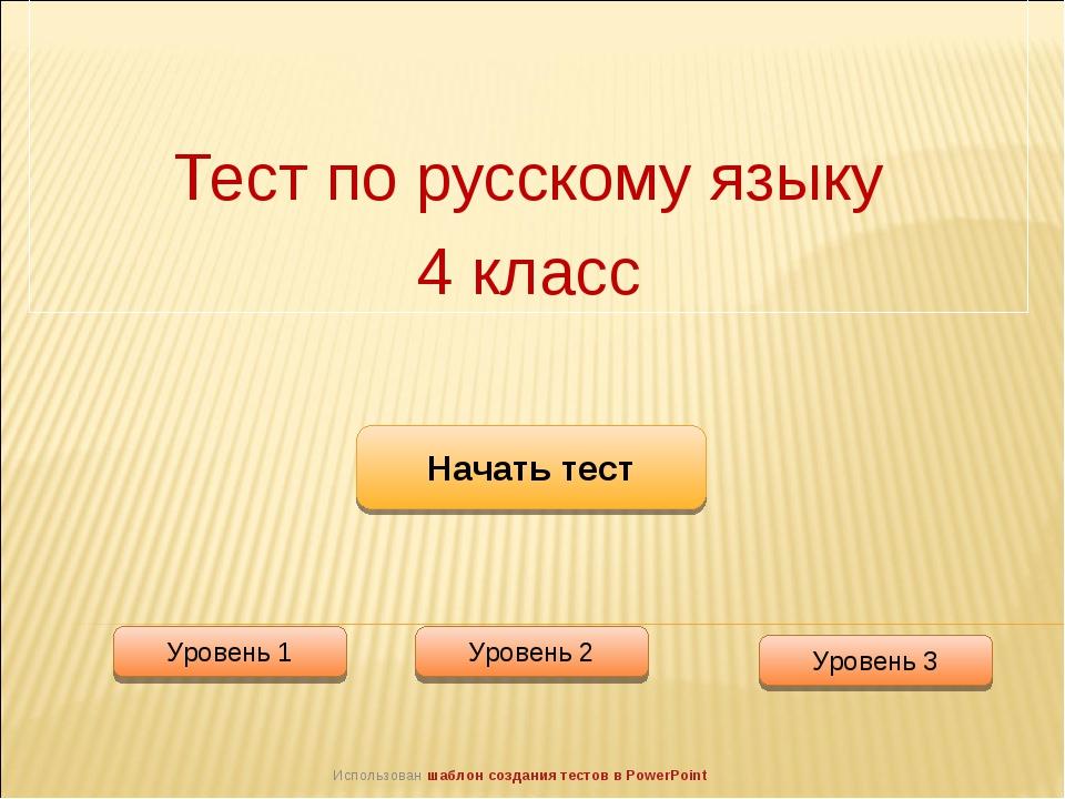 Тест по русскому языку 4 класс Уровень 1 Уровень 2 Уровень 3 Начать тест Испо...