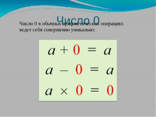 Число 0 Число 0 в обычных арифметических операциях ведет себя совершенно уник