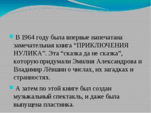 """В 1964 году была впервые напечатана замечательная книга """"ПРИКЛЮЧЕНИЯ НУЛИКА"""""""