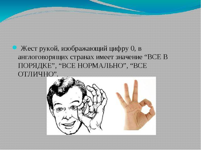 """Жест рукой, изображающий цифру 0, в англоговорящих странах имеет значение """"..."""