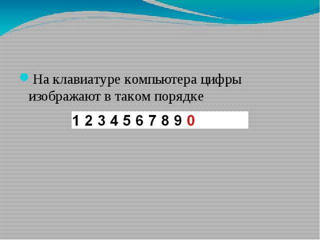 На клавиатуре компьютера цифры изображают в таком порядке