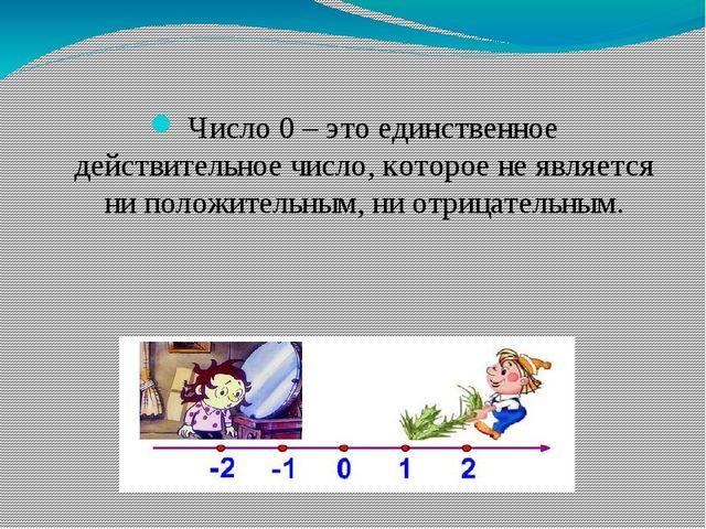 Число 0 – это единственное действительное число, которое не является ни пол...