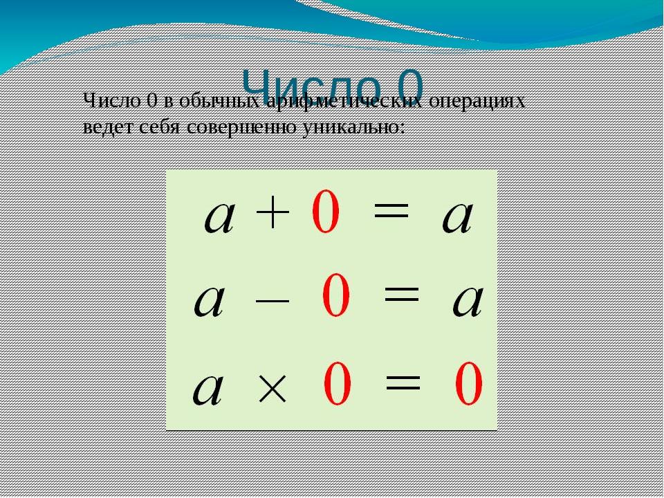 Число 0 Число 0 в обычных арифметических операциях ведет себя совершенно уник...