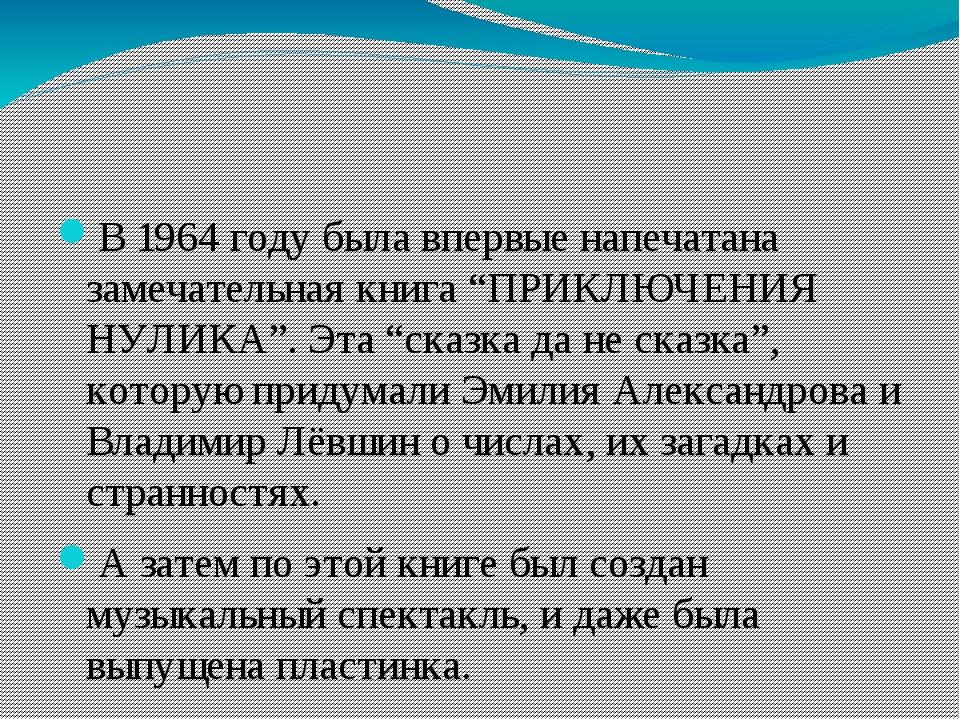 """В 1964 году была впервые напечатана замечательная книга """"ПРИКЛЮЧЕНИЯ НУЛИКА""""..."""