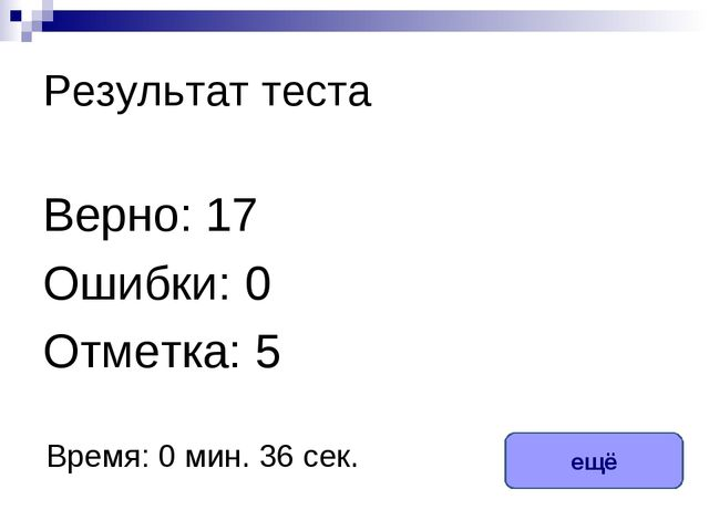 Результат теста Верно: 17 Ошибки: 0 Отметка: 5 Время: 0 мин. 36 сек. ещё испр...