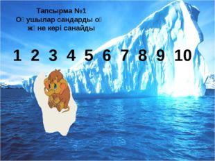 1 2 3 4 5 6 7 8 9 10 Тапсырма №1 Оқушылар сандарды оң және кері санайды