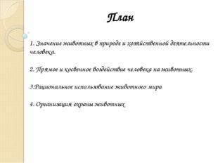 План 1. Значение животных в природе и хозяйственной деятельности человека. 2.