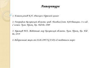 Литература 1. Благосклонов К.Н. «Рассказ о Красной книге» 2. География Калужс