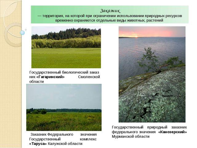 Заказник — территория, на которой при ограничении использовании природных рес...