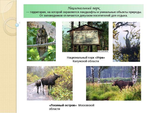 Национальный парк — территория, на которой охраняются ландшафты и уникальные...