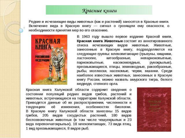 Красные книги Редкие и исчезающие виды животных (как и растений) заносятся в...