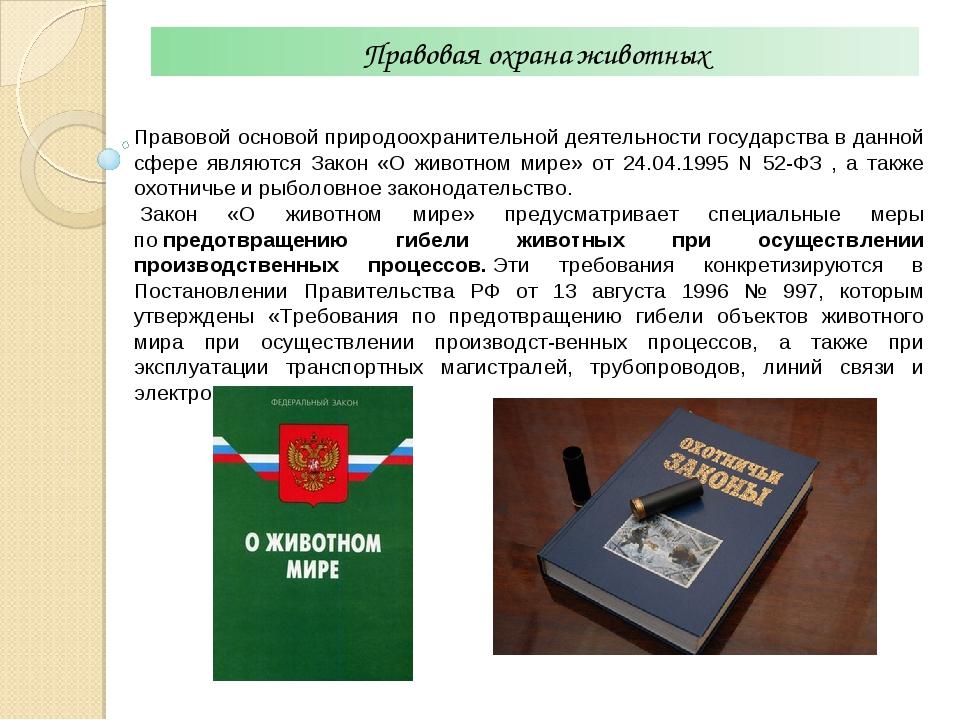 Правовая охрана животных Правовой основой природоохранительной деятельности г...