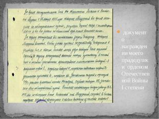 документ о награждении моего прадедушки орденом Отечественной Войны I степени