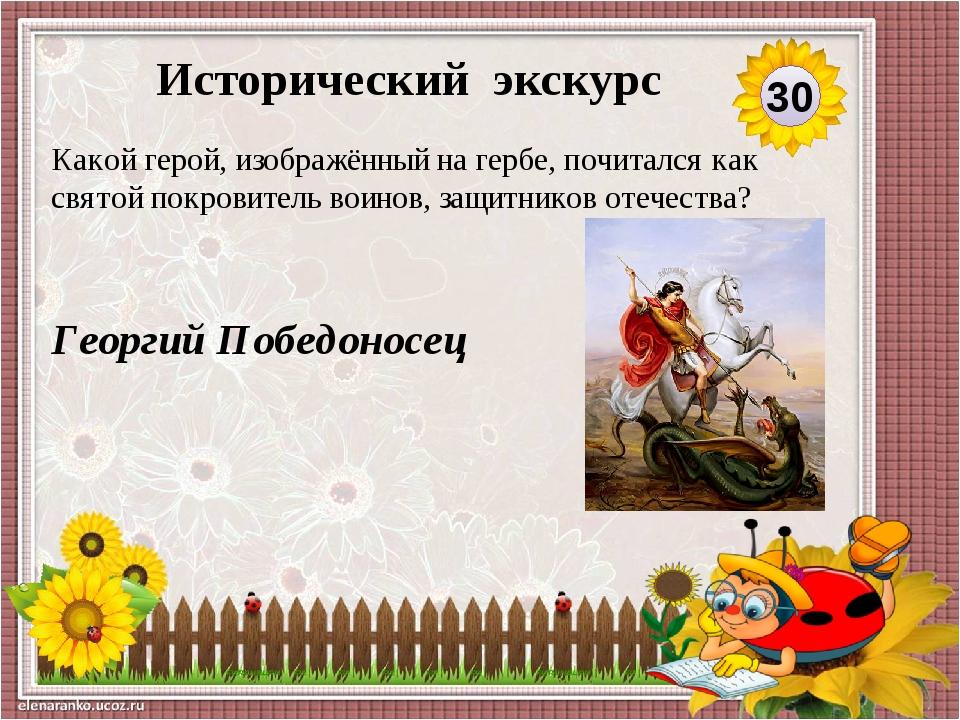 в 1816 году и назывался «Молитва русских» В каком году Александр I утвердил п...
