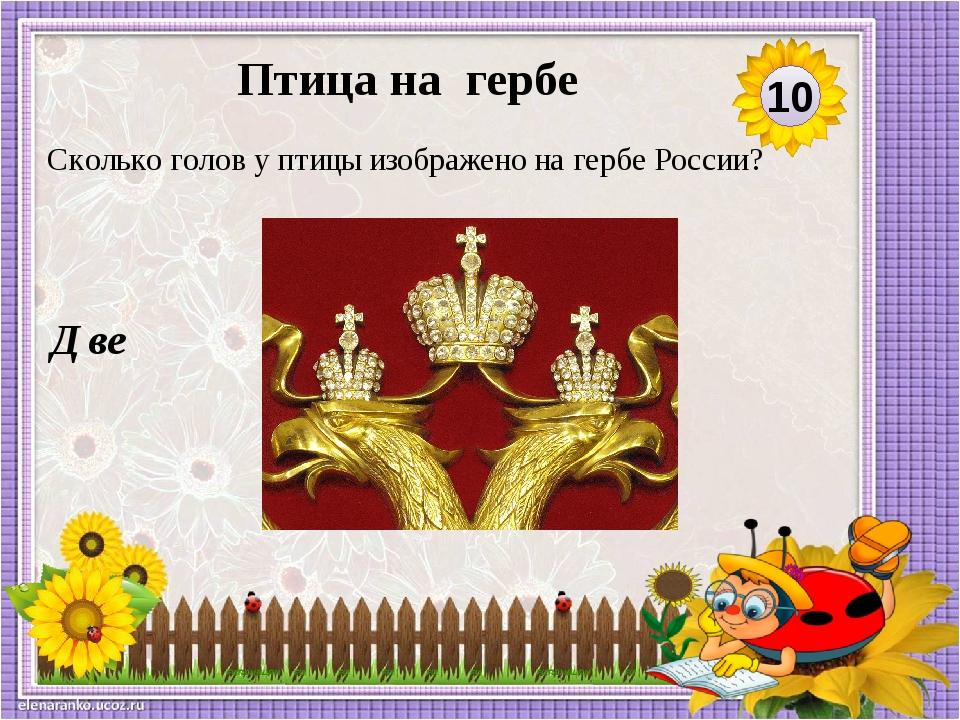 Две Сколько голов у птицы изображено на гербе России? 10 Птица на гербе