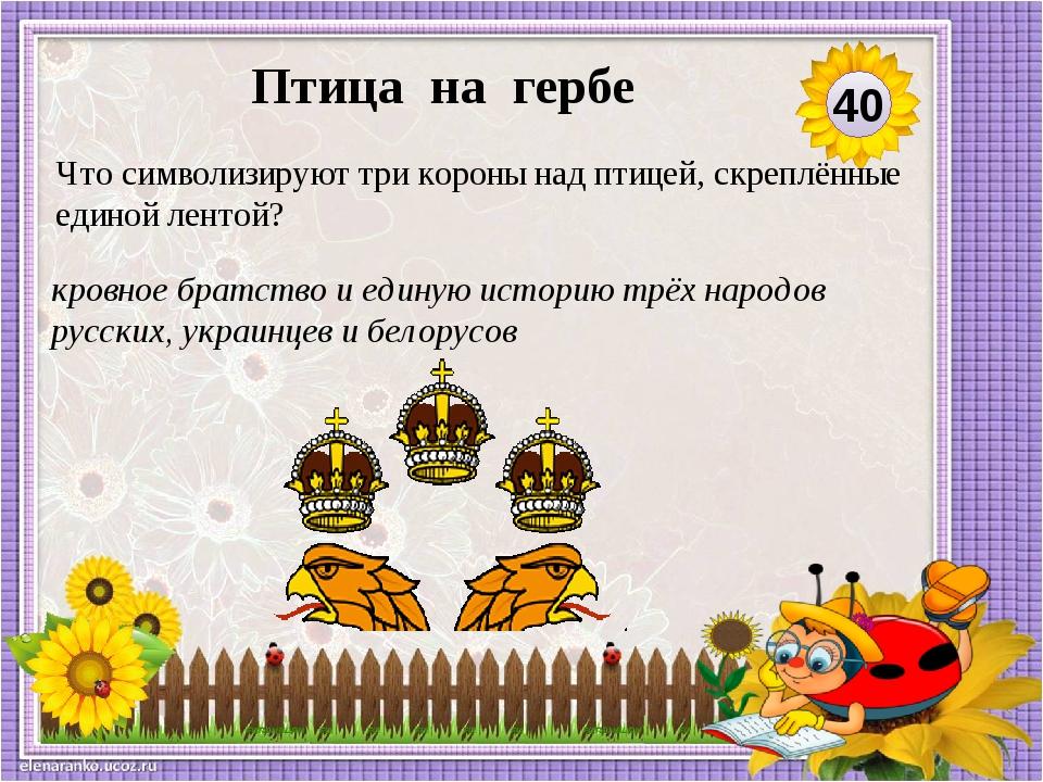 кровное братство и единую историю трёх народов русских, украинцев и белорусов...