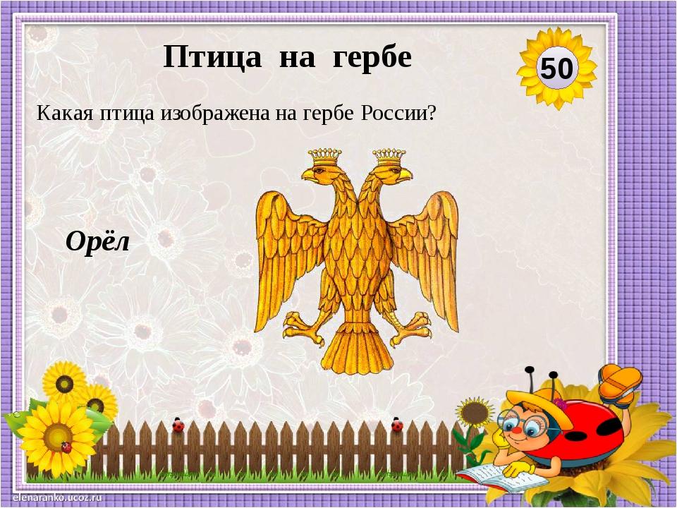 Орёл Какая птица изображена на гербе России? 50 Птица на гербе