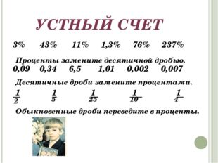 УСТНЫЙ СЧЕТ 3% 43% 11% 1,3% 76% 237% 0,09 0,34 6,5 1,01 0,002 0,007 1 1 1 1 1