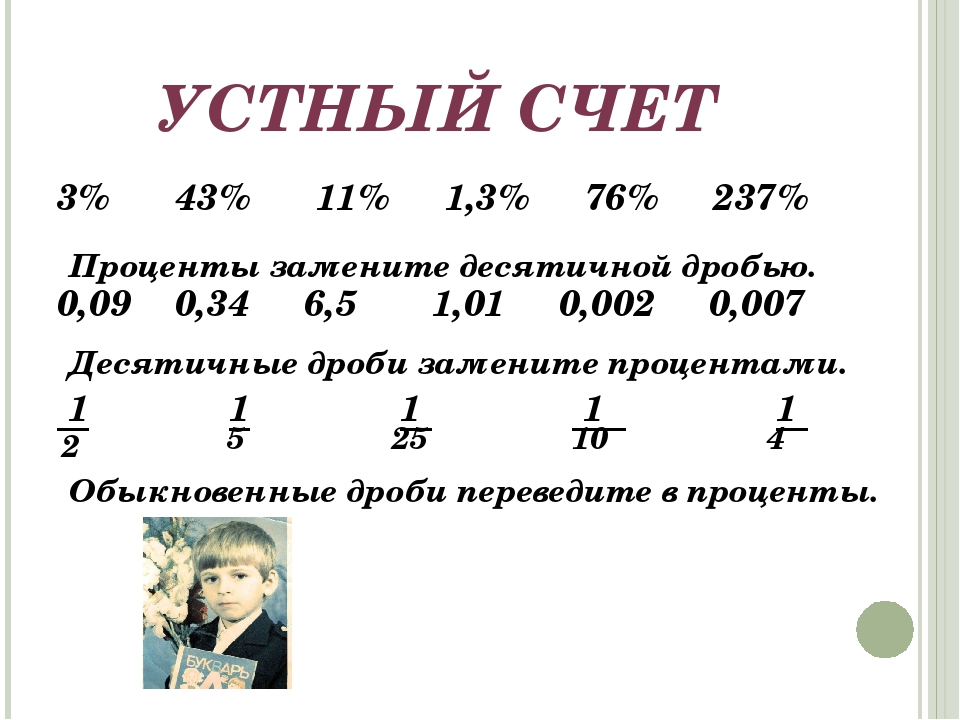 УСТНЫЙ СЧЕТ 3% 43% 11% 1,3% 76% 237% 0,09 0,34 6,5 1,01 0,002 0,007 1 1 1 1 1...