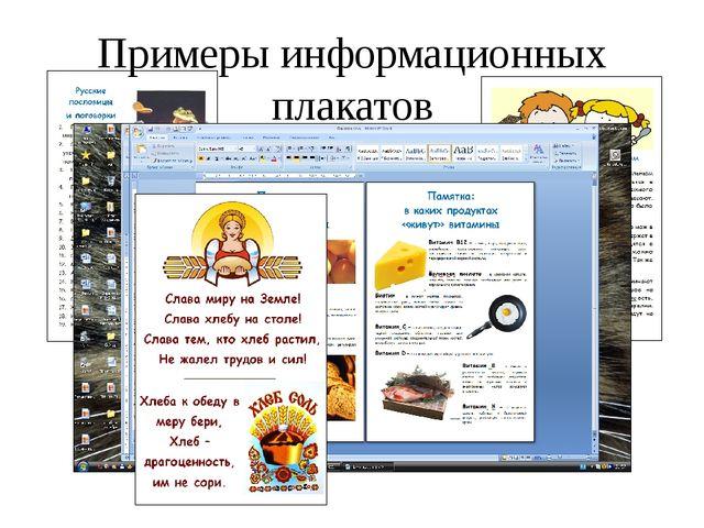 Примеры информационных плакатов