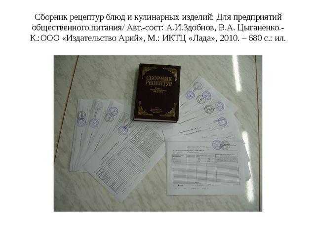 Сборник рецептур блюд и кулинарных изделий: Для предприятий общественного пит...