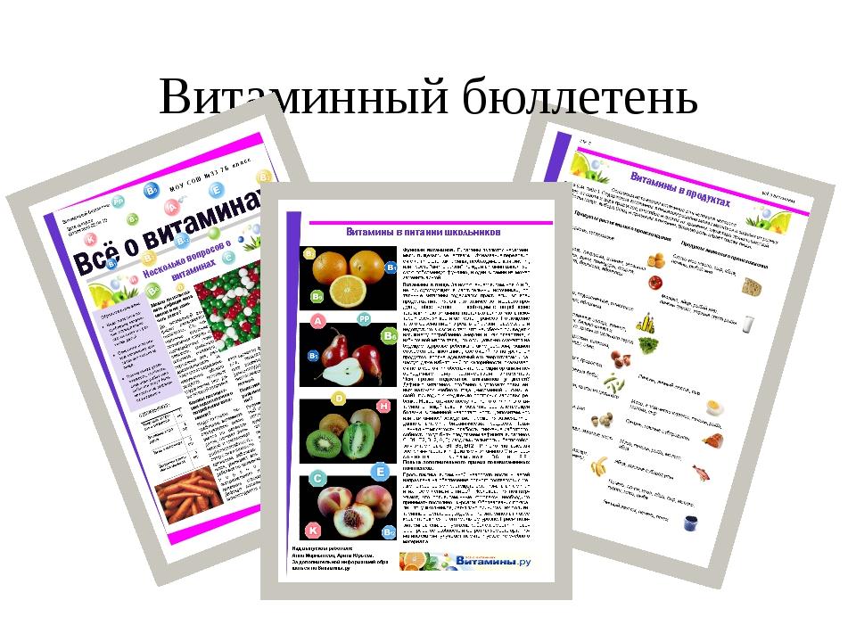 Витаминный бюллетень