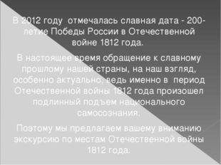 В 2012 году отмечалась славная дата - 200-летие Победы России в Отечественной