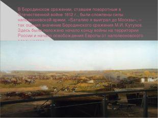 В Бородинском сражении, ставшем поворотным в Отечественной войне 1812 г., был