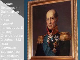 Михаил Богданович Барклай-де-Толли - князь, русский полководец. К началу Отеч