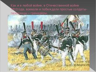 Как и в любой войне, в Отечественной войне 1812года, воевали и побеждали прос