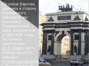 По улице Барклая, двигаясь в сторону Кутузовского проспекта, мы выходим к Три