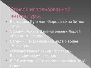 Список использованной литературы. Екатерина Бунтман «Бородинская битва. 1812»