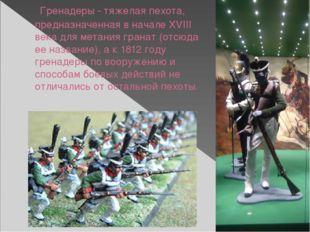 Гренадеры - тяжелая пехота, предназначенная в начале XVIII века для метания