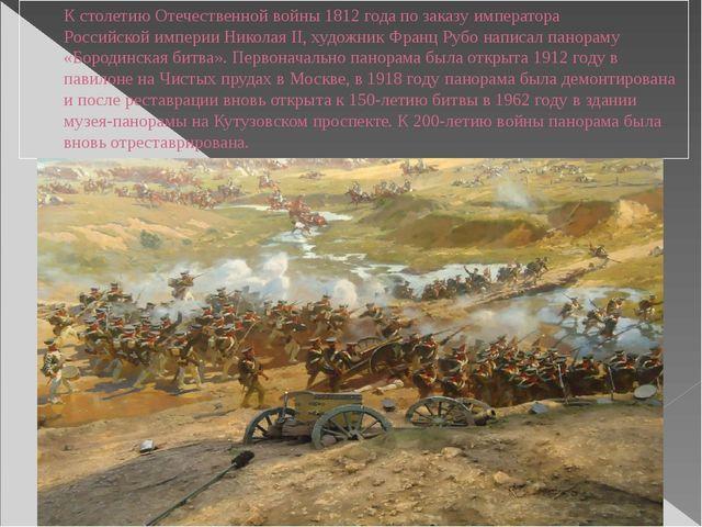 К столетию Отечественной войны 1812 года по заказу императора Российской импе...