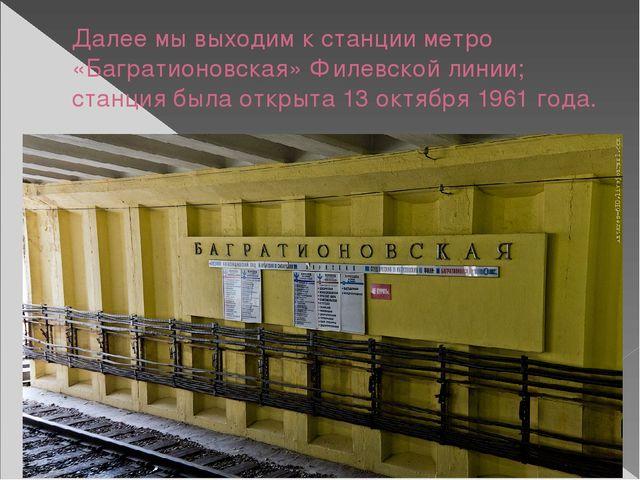 Далее мы выходим к станции метро «Багратионовская» Филевской линии; станция б...