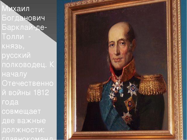 Михаил Богданович Барклай-де-Толли - князь, русский полководец. К началу Отеч...